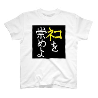 ネコを崇めよ T-shirts