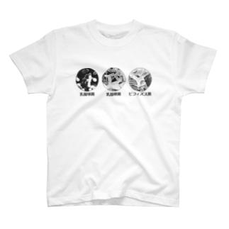 乳酸菌 T-shirts