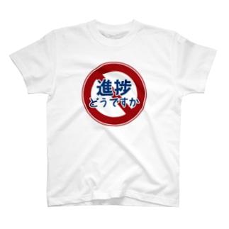 「進捗どうですか」禁止 T-shirts