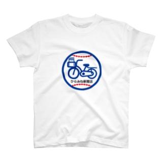 パ紋No.3082 ひらみね新聞店 T-shirts