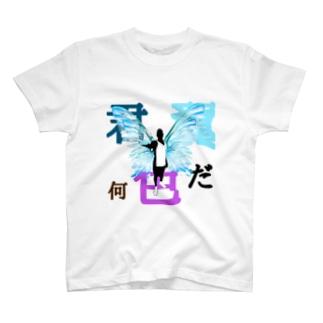 バスケ🏀 T-Shirt