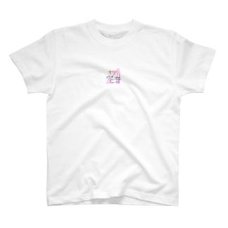 空音は脱力したよ T-shirts