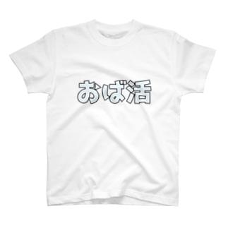おば活 Tシャツ T-Shirt