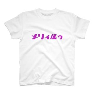 メリィルゥ ロゴ T-shirts