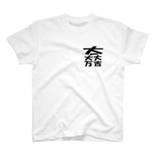 創英角ポップ T-shirts