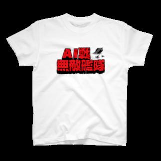 AI戦無敵艦隊 ファンショップのAI戦無敵艦隊 T-shirts