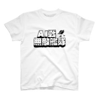 AI戦無敵艦隊 - 白 T-shirts