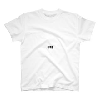不本意 T-shirts