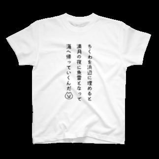 エナメルストア SUZURI店のちくわを浜辺に埋めると満月の夜に魚雷となって海へ帰っていくんだ T-shirts