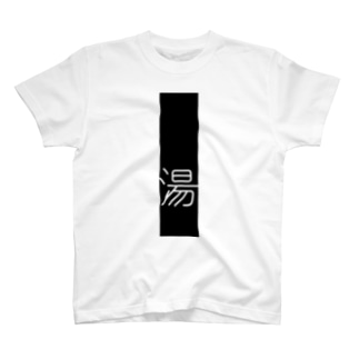 湯 T-Shirt