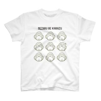 寝猿べからず T-Shirt