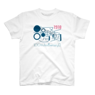 米騒動 T-shirts