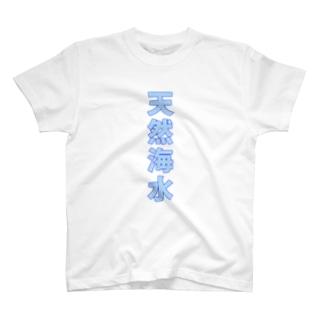 漢字T「天然海水」_ルリカブルー T-shirts
