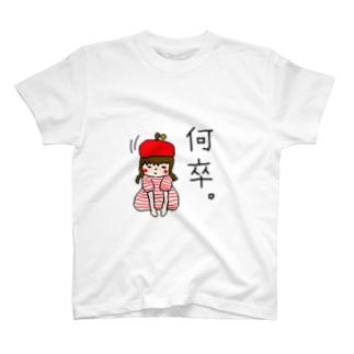 何卒。 Tシャツ