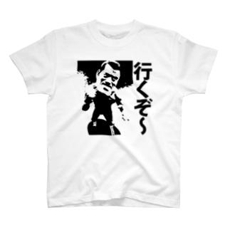 猪木行くぞ~ T-shirts