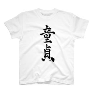 童貞 T-shirts
