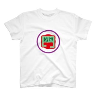 パ紋No.3092 裕也 T-shirts