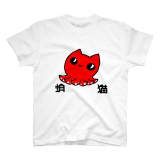 たこねこ(文字付) T-shirts