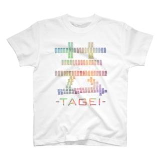 多芸Tシャツ T-Shirt