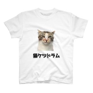 ケツドラム猫のみなちゃん④ T-Shirt