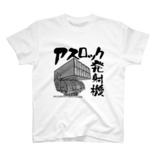 自衛艦シリーズ「アスロック発射機」 T-shirts