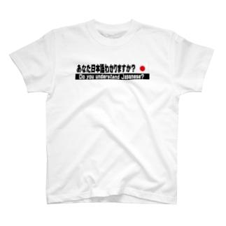 japan2021 T-Shirt