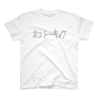 Sluger ネコトーキョウ T-shirts