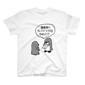 こへだの丸ゴシック否定ペンギン T-shirts