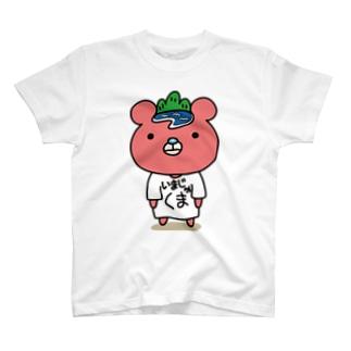 いまじゅくま大(ロゴなし) T-shirts