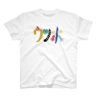 ウツボが作るウツボ T-Shirt
