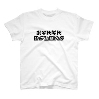 放送禁止ワードのため自粛 T-shirts