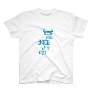 台風接近中 T-shirts