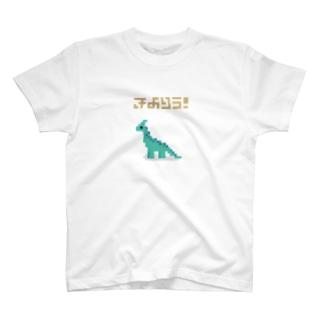 きよりう(恐竜) Tシャツ