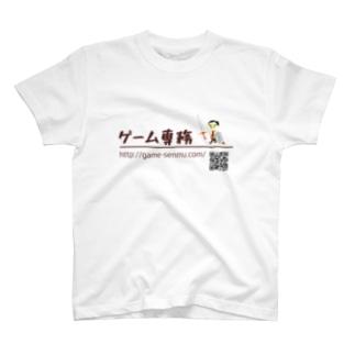 ゲーム専務 T-shirts