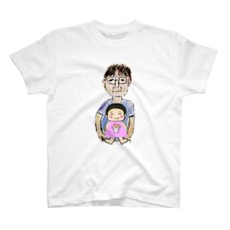 絵かきの家に子供が生まれた T-Shirt
