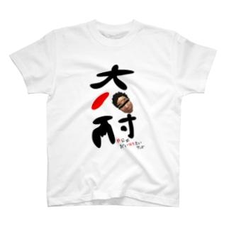 大八耐非公式なアレ T-shirts
