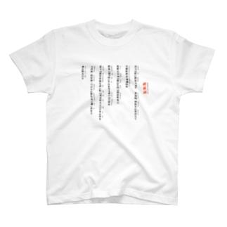 お祓い堂の禊祓詞Tシャツ(白) T-shirts