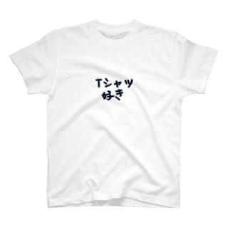 Tシャツが好きな人Tシャツ T-shirts