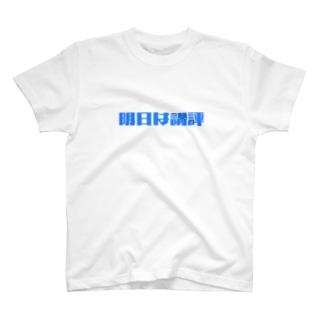 明日は講評シャツ T-shirts