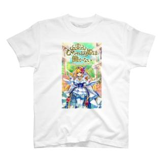 ぶり姫 T-shirts