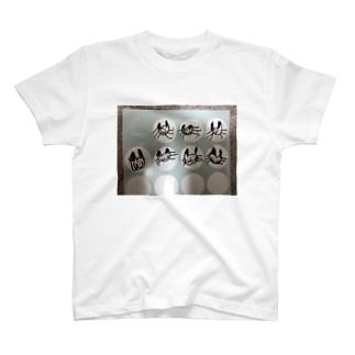 ねーちゃん T-shirts