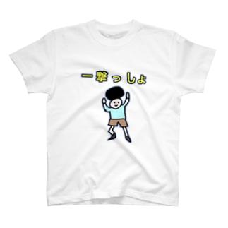 木野一撃っしょ T-Shirt