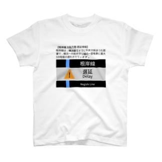 根岸線大船方面遅延情報 T-shirts