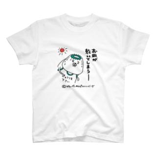 お皿が乾いてしまうー T-shirts