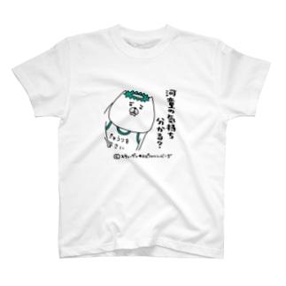 河童の気持ち分かる? T-shirts