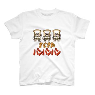パンパンパン T-shirts