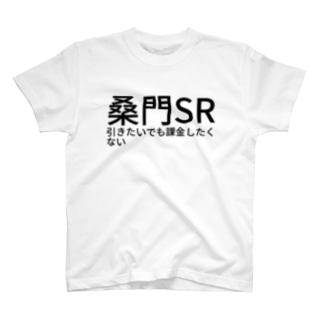桑門SR引きたいでも課金したくない T-shirts