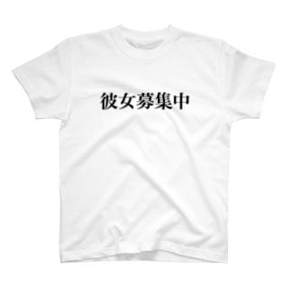 彼女募集中Tシャツ T-shirts