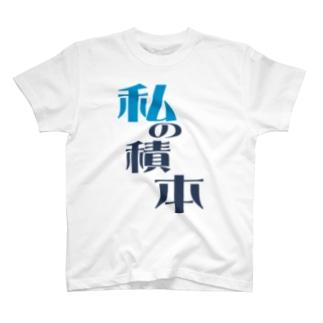 私の積本 T-shirts