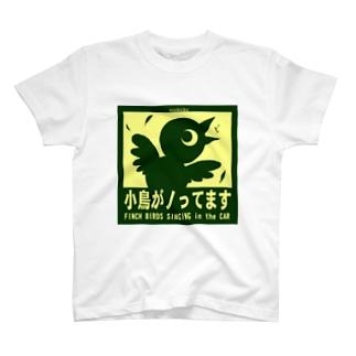 小鳥がノッテマス T-shirts